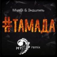 MiyaGi & Эндшпиль - #Тамада (MY remix)