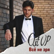 Ost UP - Все не зря (Original Mix)