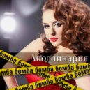 Аполлинария - Бомба (Original Mix)