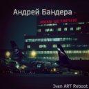 Андрей Бандера - Шереметьево (Ivan ART Reboot)