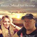 Алексей Завьялов feat. Настюша - Черное Море (Original mix)