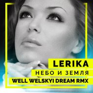 Lerika - Небо и Земля (Well Wellskyi Dream RMX)