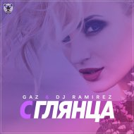 DJ Ramirez & GAZ - С Глянца (Original Mix)