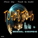 Alex Neo & Bozool George - Точь в точь (Cover Joy - Touch by touch)
