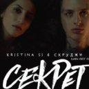 Kristina Si & Скруджи - Секрет (Ivan ART Extended Reboot)