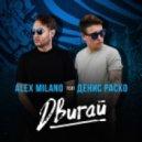 Alex Milano  - Двигай (feat. Денис Раско)