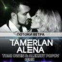 Тамерлан и Алена - Потоки Ветра (Tomi Owen & Aleksey Popov Remix) (Tomi Owen & Aleksey Popov Remix)