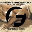 DJ Favorite & DJ Kharitonov - Ride Like The Wind (Brass Radio Edit)