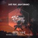 Svet feat. Julia Turano - Верь Мне (Original Mix)
