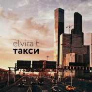 Elvira T  - Такси (Fresh Tunes Remix)