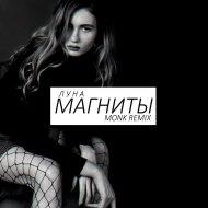 Луна - Магниты (MONK Remix)