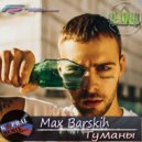 Макс Барских - Туманы (Dj Kapral Remix)