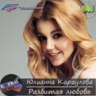 Юлианна Караулова - Разбитая любовь (Dj Kapral Remix)