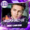 Андрей Grizz-Lee - Эта Музыка (Душа Срывается С Цепи) (Dj Andrey Sanin Ext. RMX) (Remix)