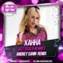 Ханна - Без тебя я не могу (Dj Andrey Sanin Extended Mix) (Original Mix)