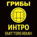 Грибы - Интро (Emitters Flow Remix)