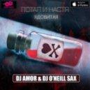 Потап и Настя - Ядовитая (Dj Amor & Dj O\'Neill Sax Remix)