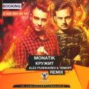 MONATIK - Кружит (Alex Pushkarev Mike Temoff Remix) (Original Mix)