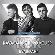 KDK - Бумеранг (Original mix)