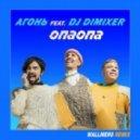АГОНЬ feat. DJ DIMIXER - ОПАОПА (Wallmers Remix)