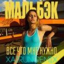 Мальбэк feat. БЦХ - Все, Что Мне Нужно (Xairun Remix)