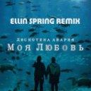 Дискотека Авария - Моя Любовь (Ellin Spring Remix)