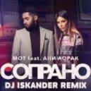 Мот feat. Ани Лорак  - Сопрано (Dj Iskander Remix)
