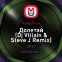 Катя Лель - Долетай (Dj Villain & Steve J Remix) (Dj Villain & Steve J Remix)