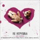 Алина Любимова - Не игрушка (DJ KalashnikoFF Drum\'N\'Bass Remix) (Original Mix)