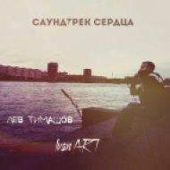 Ivan ART feat.Лев Тимашов - Саундтрек Сердца (Original mix)