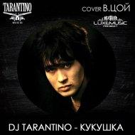 DJ Tarantino - Кукушка (Cover Виктор Цой) (Original Mix)