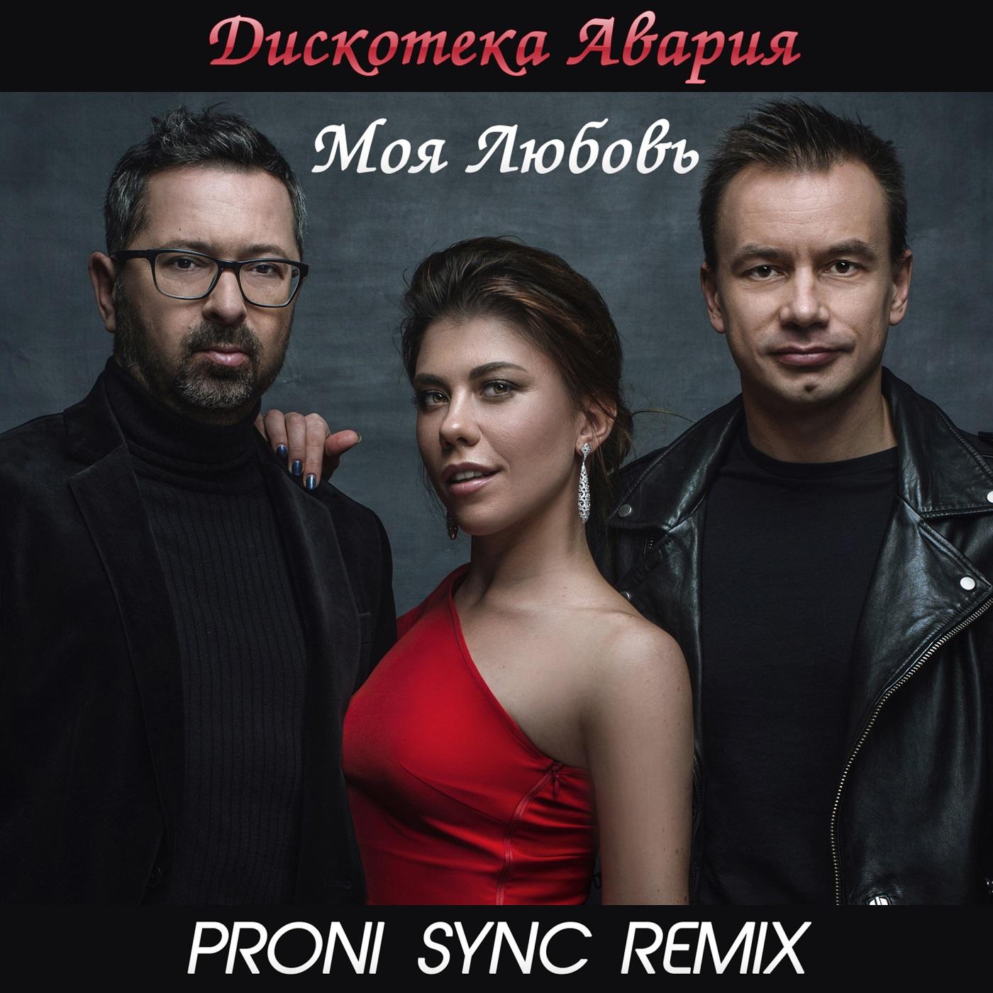 Дискотека Авария - Моя Любовь [Proni Sync Remix] (Original Mix)