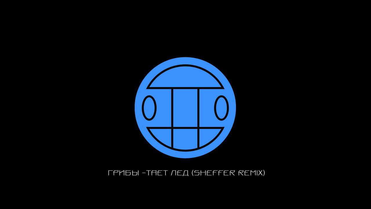 Грибы - Тает Лед (Sheffer Remix)