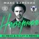 Макс Барских - Неверная (DJ Mexx & DJ Cat-M Remix)