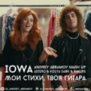 IOWA & Astero & Kolya Dark & Rakurs - Мои стихи, твоя гитара (Andrey Abramov mash up)