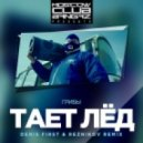Грибы  - Тает Лед (Reznikov & Denis First Remix)