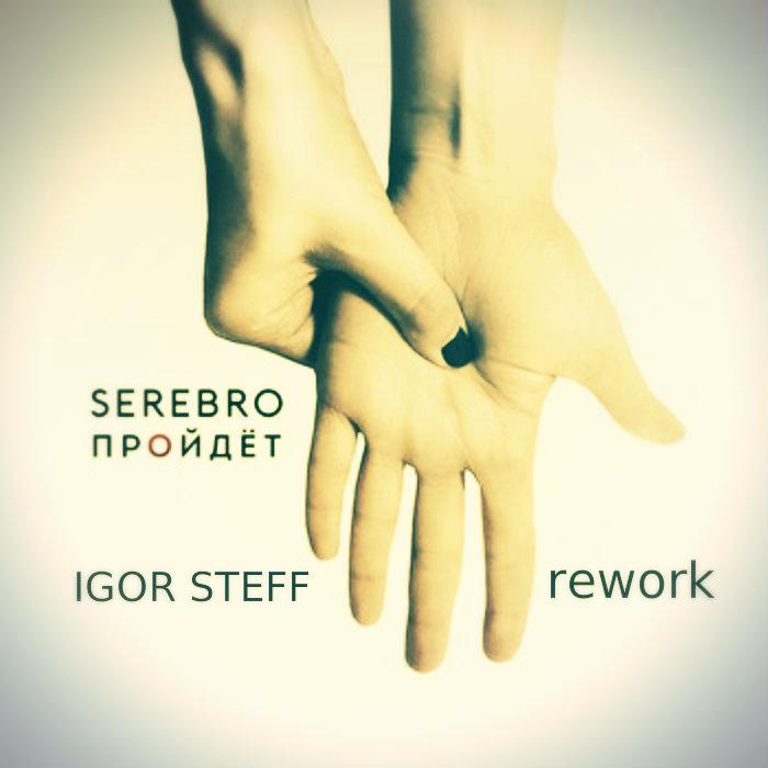 Serebro - Пройдет (igor steff rework) ( IGOR STEFF Rework)