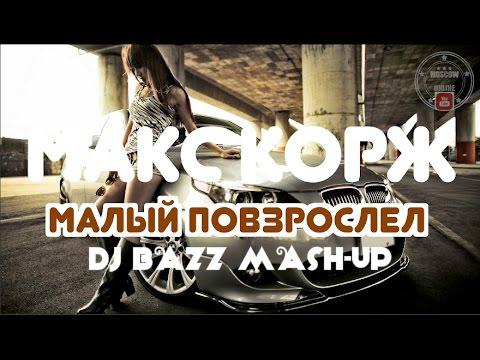 Макс Корж vs. Mikro - Малый Повзрослел (Dj Bazz Mash Up)
