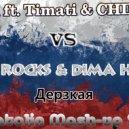 Natan ft. Timati & CHIPPON VS John Rocks & Dima House - Дерзкая(Dj Vatolin Mash-up ) (2K17)