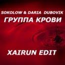 Sokolow & Daria Dubovik - Группа Крови (Original MIx) (Xairun Edit)