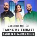 Джиган feat. Artik & Asti - Таких не бывает  (Ramirez & Rakurs Remix)