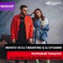 Mohito vs DJ Tarantino & DJ Dyxanin - Разрываи Танцпол  (DJ Valtek & DJ De Maxwill Mashup)