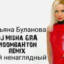 Татьяна Буланова - Мой ненаглядный (DJ Misha Gra Moombahton radio remix)