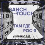 Sanch feat. Touch & Sanch & Touch - Там где рос я (Original Mix)