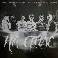 Soul & MAVRINN & Default & Soldaev & Nuren & Алекс Леуш - На стиле (Original Mix)
