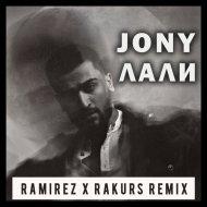 JONY - Лали (Ramirez & Rakurs Remix) ()