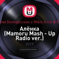 Тима Белорусских x Mikis x Ice & XM - Алёнка (Mamoru Mash - Up Radio ver.)