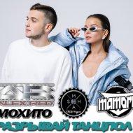 Мохито x Rakurs & Ramirez x Alex Marvel  - Разрывай Танцпол (Mamoru & Alex Red Mash - Up)