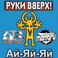 Руки Вверх x Buzzy x Damitrex - Ай Яй Яй (Mamoru & Alex Red Mash - Up)