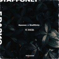 Бразис x StaffOnly - Не знаешь (Original Mix)